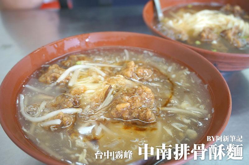 中南排骨酥麵-6