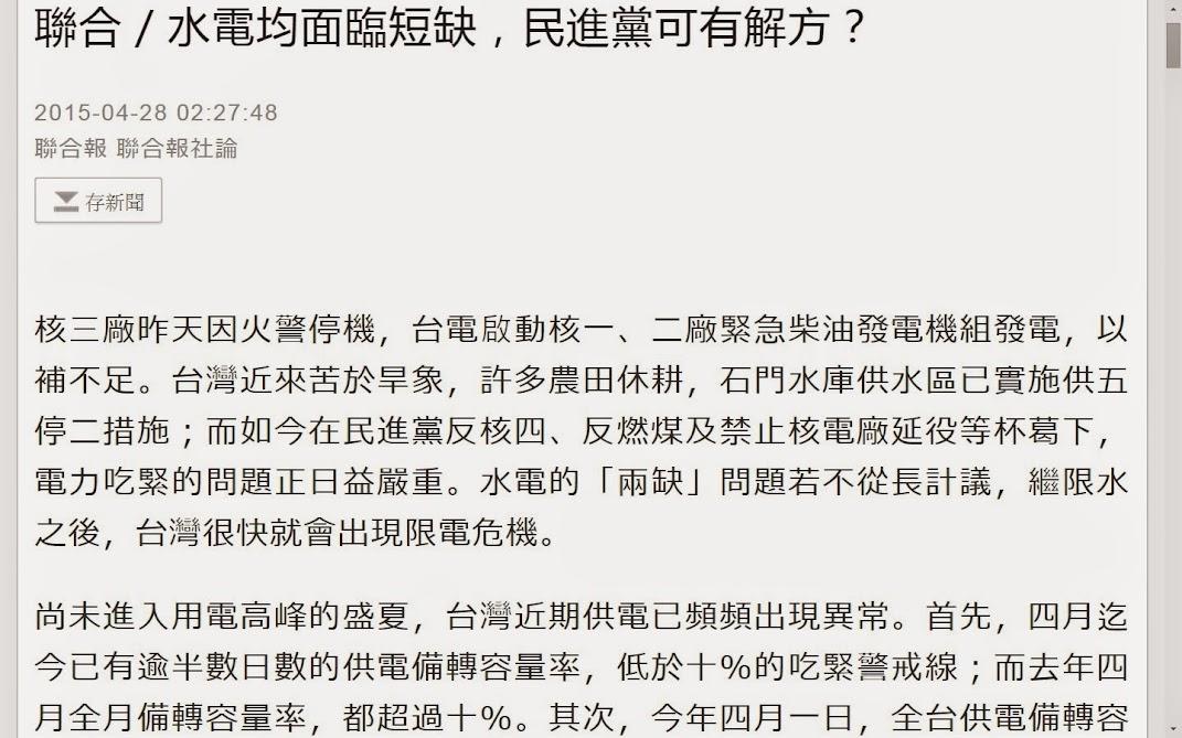 2016 , 民進黨必定重返執政