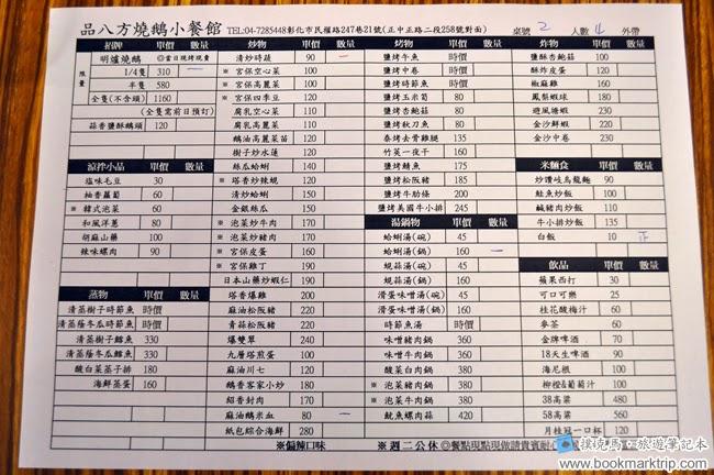 【彰化市】品八方燒鵝小餐館:明爐燒鵝想吃先預訂吧! [16張圖] @ 撲克馬.旅遊筆記本