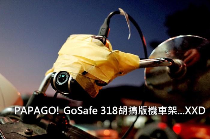 【試用紀錄】PAPAGO! GoSafe 318_Part_5_番外篇之花惹發機車架