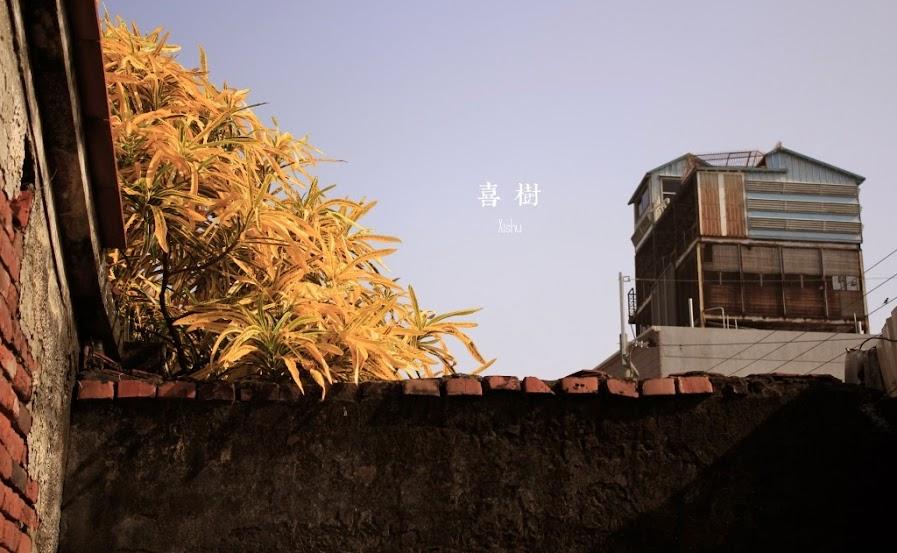 台南南區喜樹社區