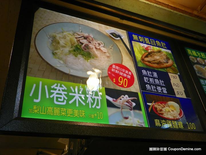 臺北東區頂好商圈-臺南味-小捲米粉與肉粽