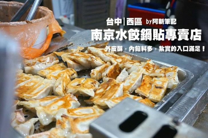 fb - 南京水餃鍋貼專賣 台中西區美食,外皮酥內餡紮實,入口鮮甜多汁,吃過難忘!
