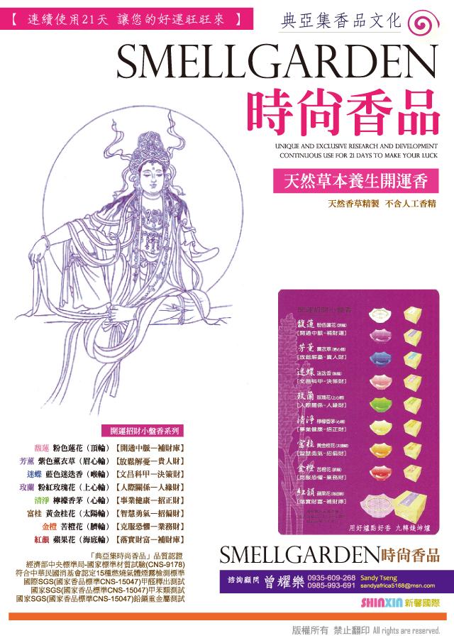 SMELLGARDEN典亞集時尚香品-新馨國際