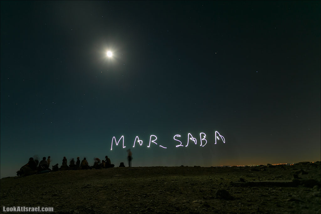 Свет Мар Сабы