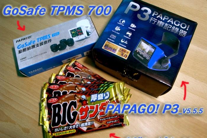 【試用紀錄】GoSafe TPMS-700_PAPAGO! P3_Part_1_雷神巧克力