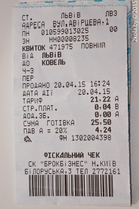 Стоимость билета Ковель-Львов