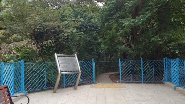 Barmier Hill Park