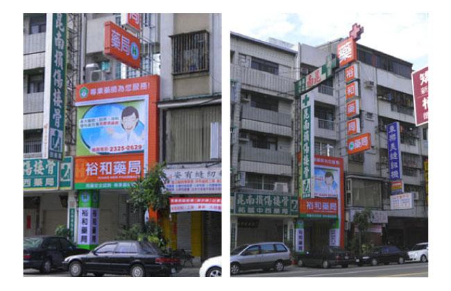 廣告招牌 -嘉禾 廣告招牌- -- 臺中-裕和藥局