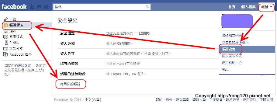 [教學]如何刪除Facebook(臉書)帳號 @ Rong120 :: 痞客邦