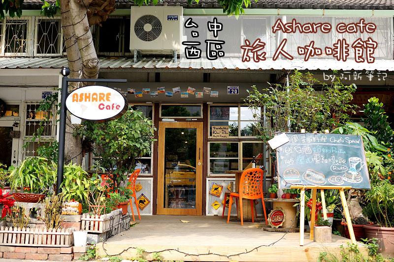 AShare Cafe-4
