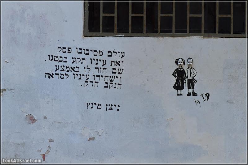 Граффити Тель Авива. Трехмерное