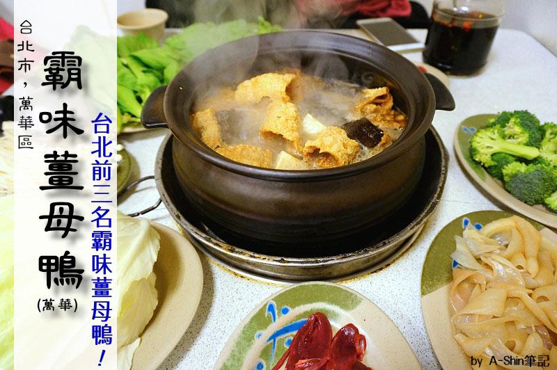 台北萬華霸味薑母鴨