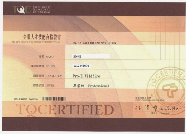 TQC認證中心指定巨匠電腦