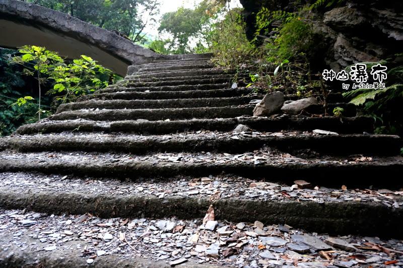 下了階梯代表到達了神山瀑布
