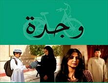 فيلم وجدة النسخة العربية