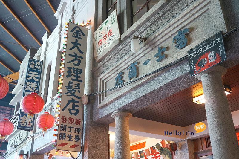 台中懷舊餐廳推薦,香蕉新樂園-6
