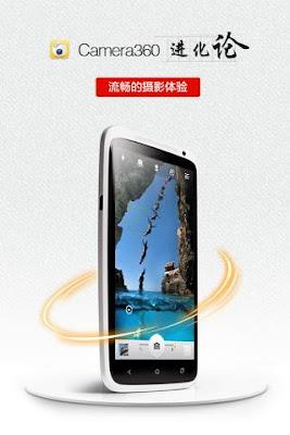 *最熱門常用的拍照App:Camera360「相機360」 (Android App) 3