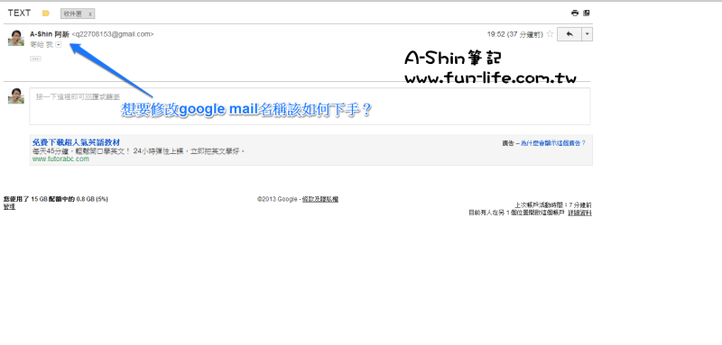 如何變更Google信箱郵件寄件者名稱?我來幫你解決問題 – 阿新筆記