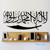 Islamic Wall Stickers Wall art Home (end 8/2/2018 12:15 AM)