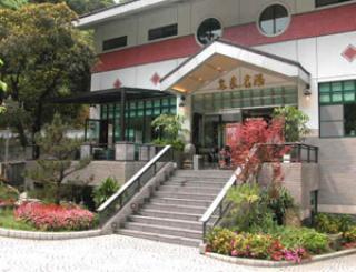 臺灣住宿資訊: 烏來名湯溫泉會館