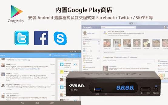 PRIMA 二合一 Android 智能高清機頂盒,集高清電視接收及 Android 娛樂系統於一身,支援 7 天預較錄影,預載 HKTV ...