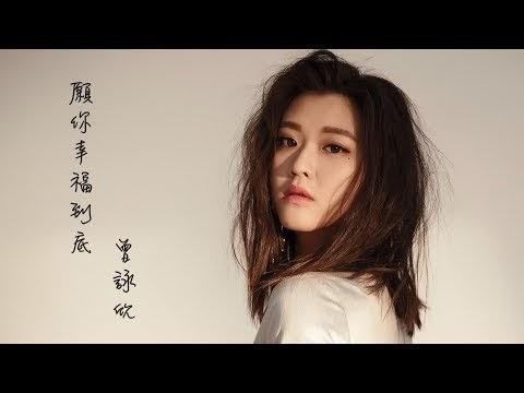 Chinese Pinyin Lyrics: Yuan Ni Xing Fu Dao Di - Nicola Tsang (願你幸福到底 - 曾詠欣)