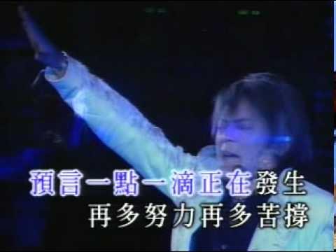 still no item: 王傑-傷心1999