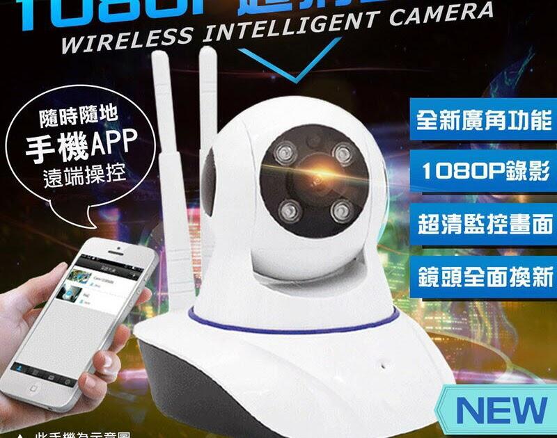 【開店送禮推薦】 HD7升級版 1080P 廣角鏡 高清雙天線無線智能監視器 VS1 紅外線夜視版攝影機 WIFI監視器 APP遠端 ...