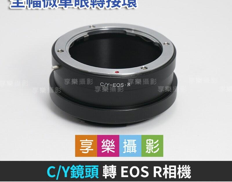 【限時優惠】[享樂攝影]Contax CY鏡頭 - Canon EOS R ER 轉接環 鏡頭轉接環 異機身轉接環 全片幅微單眼 C/Y西蔡蔡司