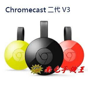 【本季優惠活動】!南屯手機王! GOOGLE Chromecast 2代 新二代智慧電視棒 Chromecast V3 [宅配免運費]熱賣