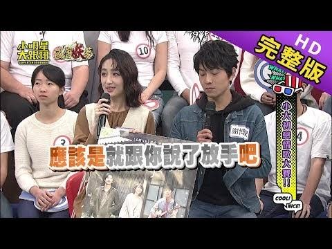 thankyou.info-臺灣綜藝-線上看tv: 小明星大跟班 Super Followers 20200121 小大初戀情歌大賽!!