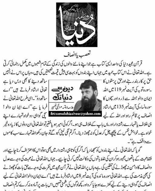 Taasub Ya Insaf : Column By Ibtisam Elahi Zaheer ( Urdu