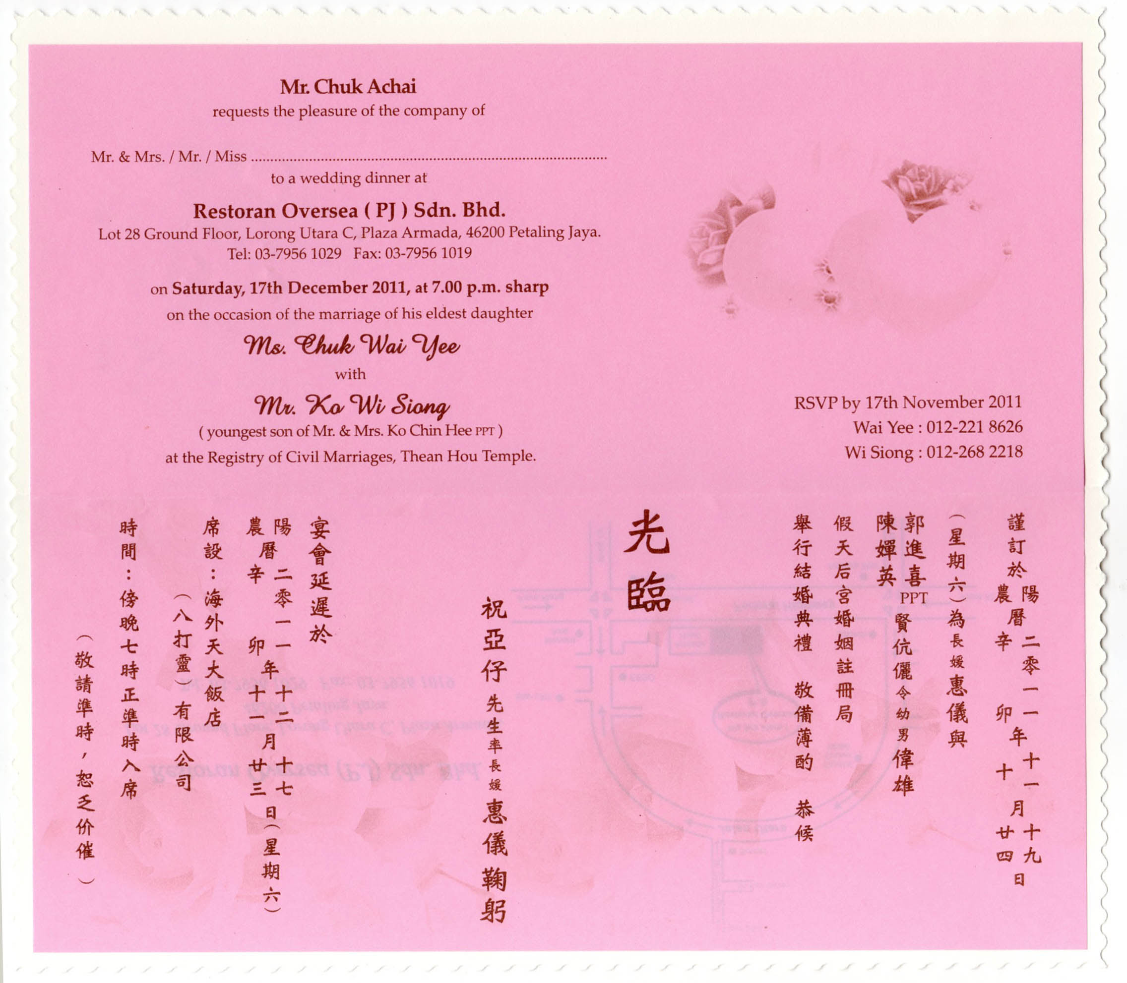 Check out our simple guide on how to use document templates in microsoft word. Wedding Invitation Wording Chinese Wedding Invitation Template With Wording