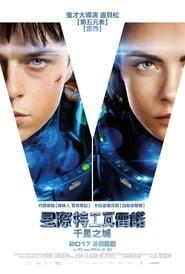 星際特工瓦雷諾:千星之城 Valerian and the City of a Thousand Planets 2020電影-完整版 高清-免費在線觀看