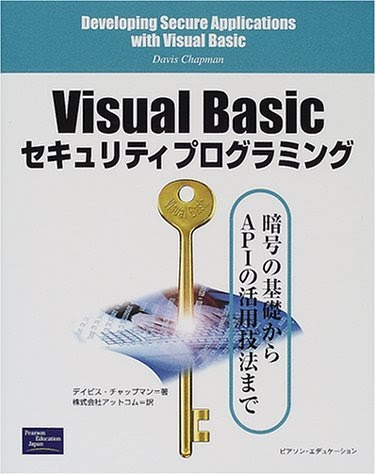 AMAZON 359 Book Promotion: [PDF FREE] Visual Basicセキュリティ ...