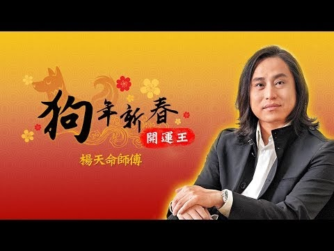 楊天命:2018狗年十二生肖運程 ( Jetso Club 著數俱樂部 )