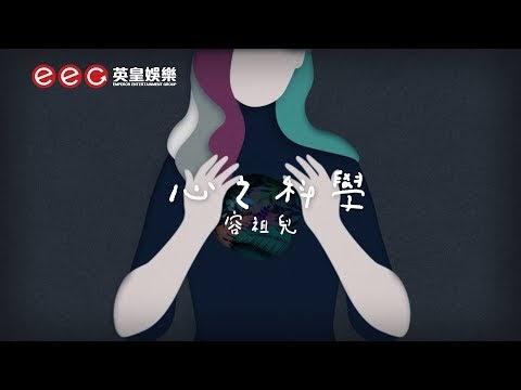心之科學[歌詞] - 容祖兒 Joey Yung 《2018好歌推薦》|阿笨日記Arben Daily