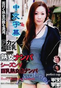 有間AV棧: 【無碼 中文字幕】巨乳熟女逆搭訕 SHIN 29歲 & 花田いずみ 39歲