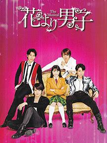 Hana Yori Dango Film Vostfr : dango, vostfr, Dango, Drama, Japanese