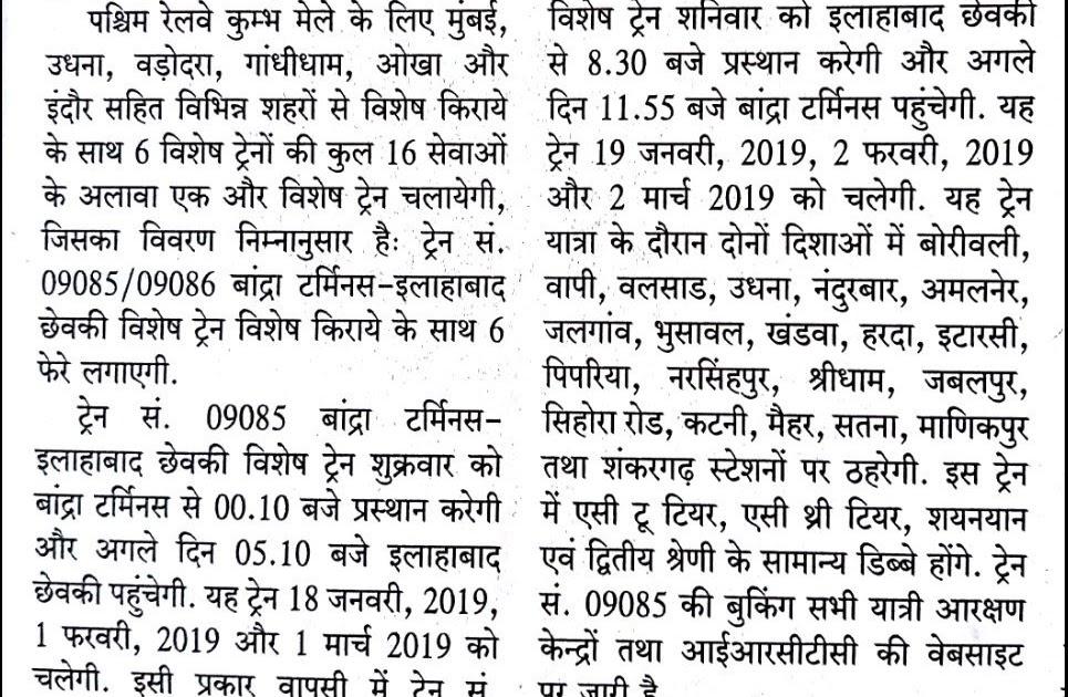 RAIL NEWS CENTER: पश्चिम रेलवे कुम्भ मेले के लिए एक और