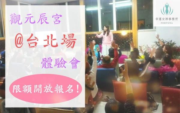 觀元辰宮臺北高雄體驗會開放報名中|人氣