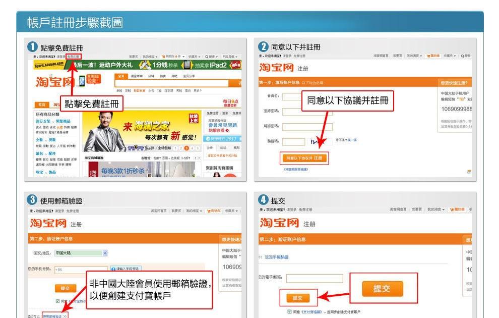 淘樂 | 大陸網路行銷 網拍倉儲: 註冊淘寶帳號