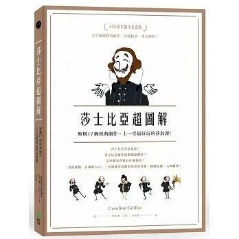 【省錢王】莎士比亞超圖解:解構17齣經典劇作,上一堂最好玩的莎翁課!~必看好書