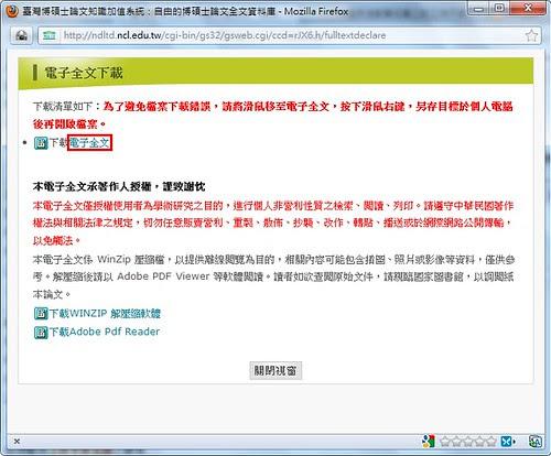 b4worker: [研究所]如何從臺灣博碩士論文網下載論文