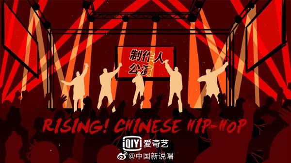 《中國新說唱2》官宣! 「5位巨星製作人」公開…戰隊變成4個 - Love News 新聞快訊
