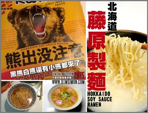 [各式調理包][日本] 熊出沒注意!!藤原製麵所北海道醬油拉麵 不只黑熊出沒 連小熊白熊都來囉~這是懶人的救星 ...