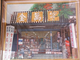 王城氣度: 找尋二手書店