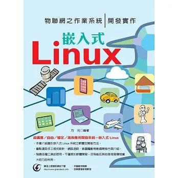 【選購指南】雲端運算:技術,執行書中的Linux作業系統,從中挑出精髓,網路設定等基礎設定清楚說明,標準和商業模式~必看好書