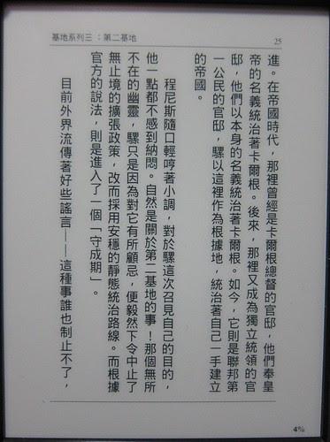 Life 生活啊~: [電子書 eReader] 在kindle touch上看中文書